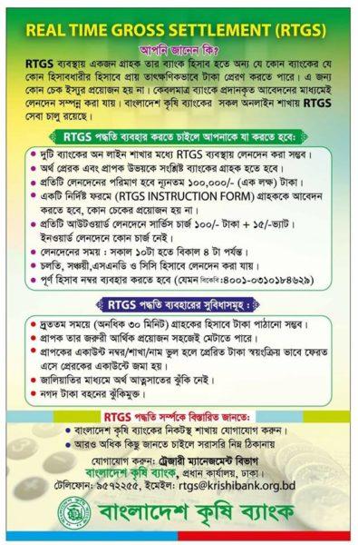 RTGS (Real Time Gross Settlement) Service - Bangladesh